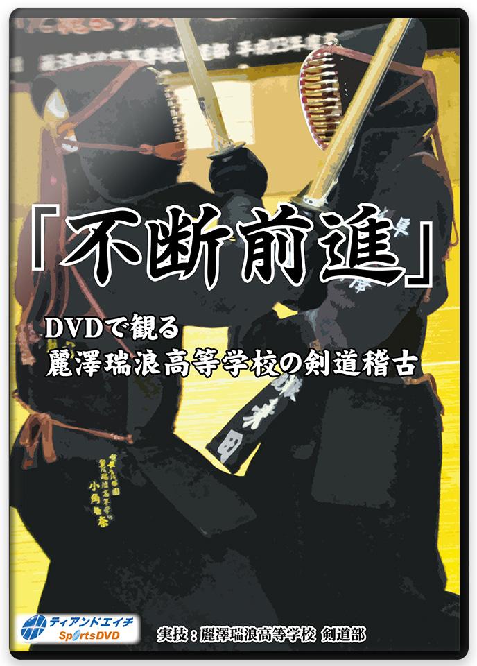 【期間中 ポイントUP!】【DVD】「不断前進」DVDで観る麗澤瑞浪高等学校の剣道稽古【剣道】