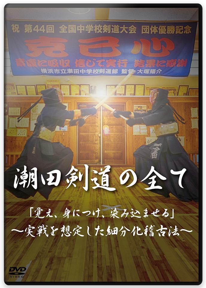 DVD 潮田剣道の全て 超特価 激安超特価 覚え 身につけ ~実戦を想定した細分化稽古法~ 剣道 染み込ませる