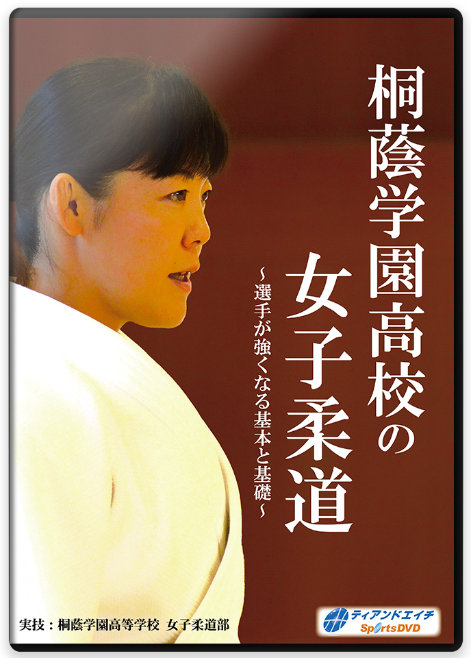 DVD 桐蔭学園高校の女子柔道~選手が強くなる基本と基礎~ 柔道 爆売りセール開催中 注文後の変更キャンセル返品