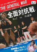 【DVD】A to Z 2nd ANNIVERSARYA to Z 対 外敵軍 全面対抗戦