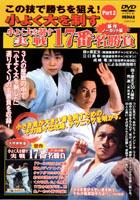 【DVD】極真カラテ この技で勝ちを狙えpart.2小よく大を制す 実践17番名勝負