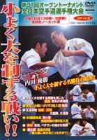 【DVD】極真カラテ 第37回全日本空手道選手権大会 ステージ3