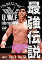 【DVD】U.W.F. International最強伝説vol.1 1991-1994