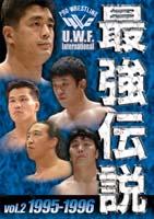 【期間中 ポイントUP!】【DVD】U.W.F. International最強伝説vol.2 1995-1996