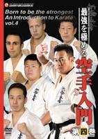 【DVD】新極真会 最強を極める空手入門 第四巻