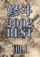 【DVD】修斗 2002 BEST vol.1