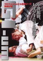 DVD GI-UM プロフェッショナル柔術リーグ旗揚げ戦 お得なキャンペーンを実施中 オンラインショップ