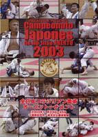 お気に入 DVD 卸売り 全日本ブラジリアン柔術オープントーナメント2003CAMPEONATO JAPONES de ABERTO JIU-JITSU 2003