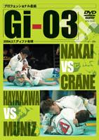 DVD プロフェッショナル柔術 Gi-03 店 営業