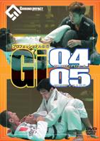 DVD プロフェッショナル柔術 Gi04-05 年間定番 オープニング 大放出セール