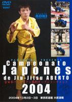 DVD 全日本ブラジリアン柔術オープントーナメント2004Campeonato Japones 2004 de 当店限定販売 安い Jiu-JitsuABERTO