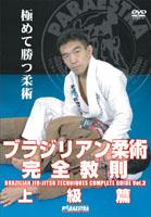 DVD 無料 ブラジリアン柔術完全教則 上級篇 安売り