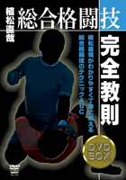【DVD】植松直哉 総合格闘技完全教則 DVD-BOX