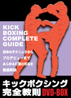 【DVD】キックボクシング完全教則DVD-BOX