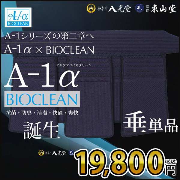 A-1シリーズの第二章へ バイオクリーン防具との融合でA-1αがさらなる進化を遂げる  A-1αバイオクリーン 垂単品【剣道具・剣道防具・垂・単品】