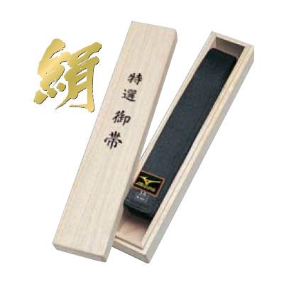 mizuno ミズノ 正絹製 柔道黒帯 (桐箱入)※8号は追加料金 税別500円※