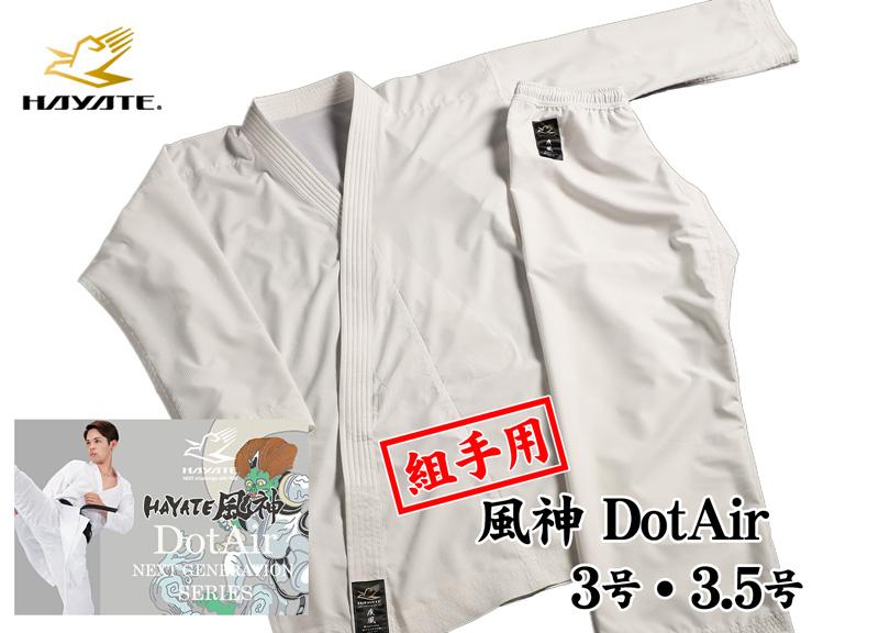 HAYATE 風神 DotAir for GAME HAYATE Next generation series 3号・3.5号 ドットエア 組手用 日本製空手衣