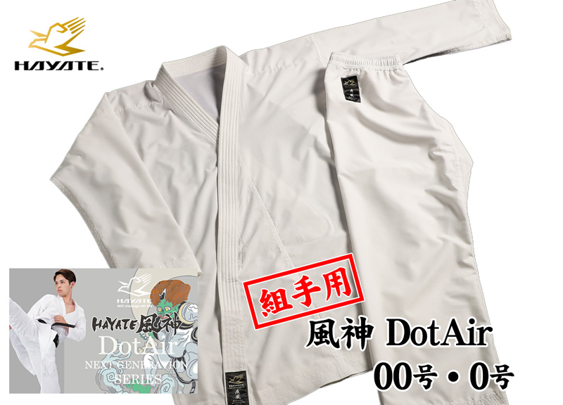 HAYATE 風神 DotAir for GAME HAYATE Next generation series 00号・0号 ドットエア 組手用 日本製空手衣