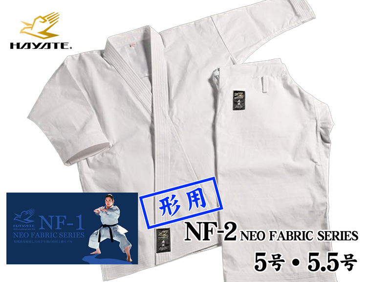 HAYATE NF-1 NEO FABRIC SERIES 5号・5.5号 形用 日本製空手衣 試合向き