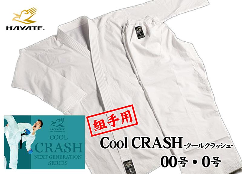 【期間中 ポイントUP!】HAYATE Cool CRASH-クールクラッシュ- 00号・0号 組手用 日本製空手衣 試合向き
