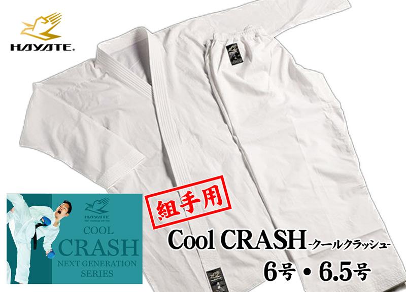 綿100%の快適性と接触冷感加工を施した軽量「組手用」空手衣 HAYATE Cool CRASH-クールクラッシュ- 6号・6.5号 組手用 日本製空手衣 試合向き
