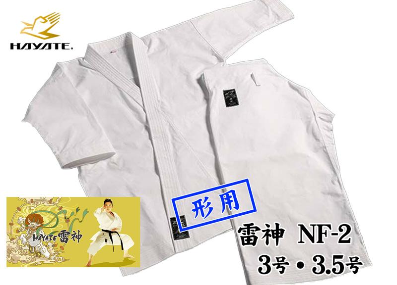 HAYATE 雷神 NF-2 3号・3.5号 形用 日本製空手衣