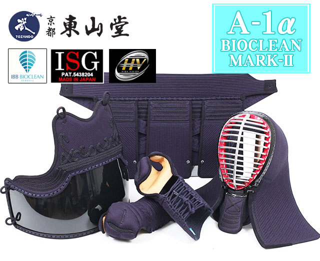 A 1αBIOCLEAN(バイオクリーン) MARK 2 販売 剣道防具セット【剣
