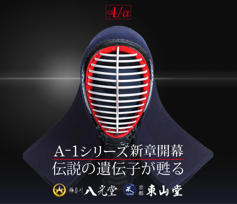 A-1α 面(IBB SAFETY GUARD付)【剣道具・剣道防具・面・単品】