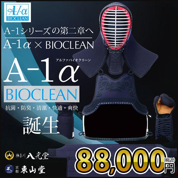 A-1αBIOCLEAN(バイオクリーン) 剣道防具セット【剣道具・剣道防具・面・甲手・小手・垂・胴・セット】