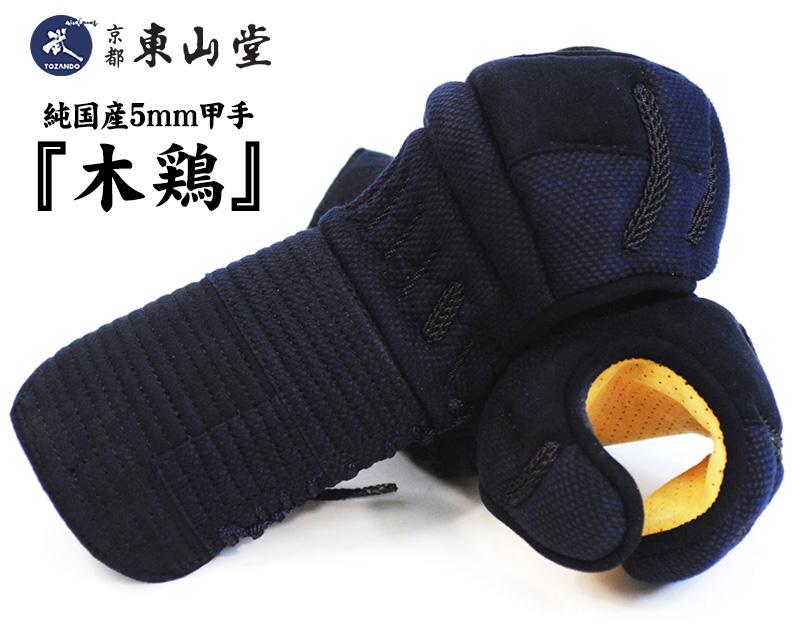 【純国産甲手】「木鶏(もっけい)」5mm刺 紺奴甲手【剣道具・剣道防具・甲手・小手】