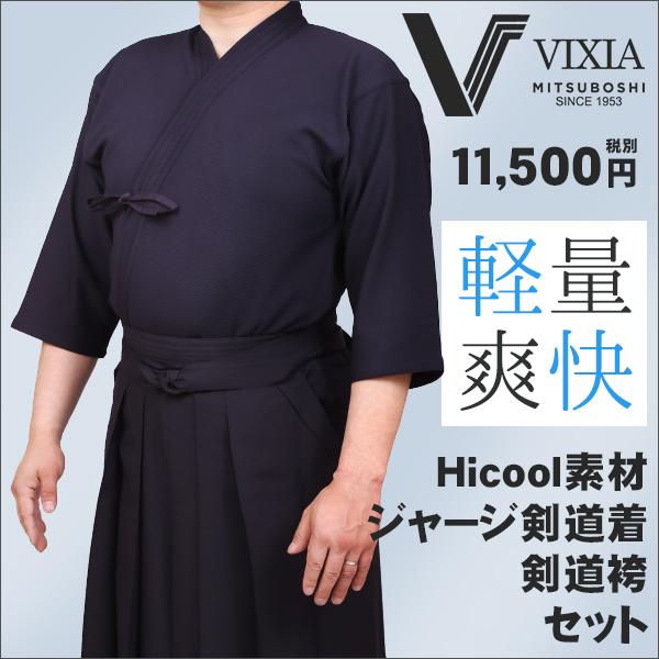 軽量爽快『VIXIA(ヴィクシア)』ジャージ剣道着セット【剣道着・剣道袴セット・ジャージ】