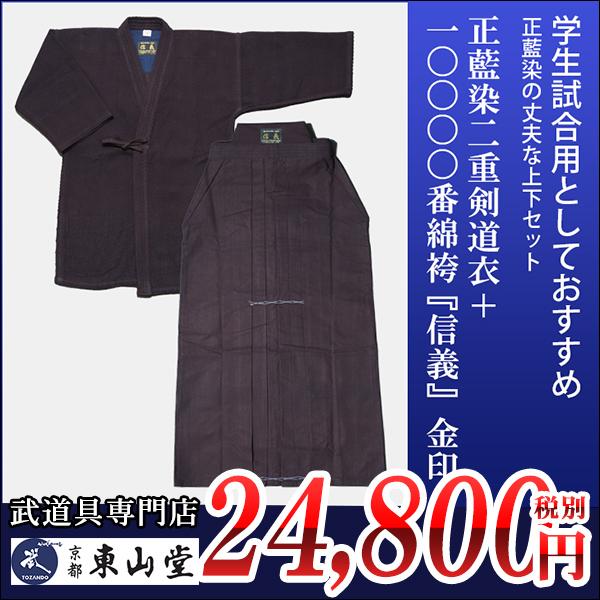 正藍染二重剣道衣+10000番綿袴『信義』金印【剣道具・剣道着セット】