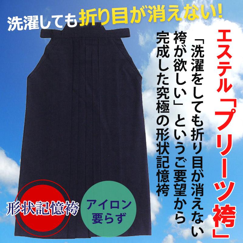 エステルプリーツ剣道袴【剣道袴 剣道 袴 】