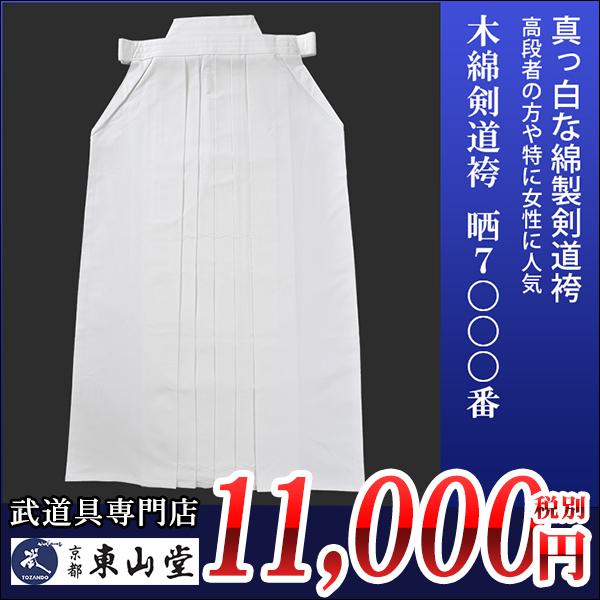 木綿剣道袴 晒7000番