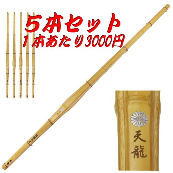胴張柄太真竹竹刀『天龍』39男子×5本セット