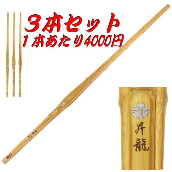 胴張実戦型真竹竹刀『昇龍』39男子×3本セット, DEDO(デド):acf6c83d --- acessoverde.com