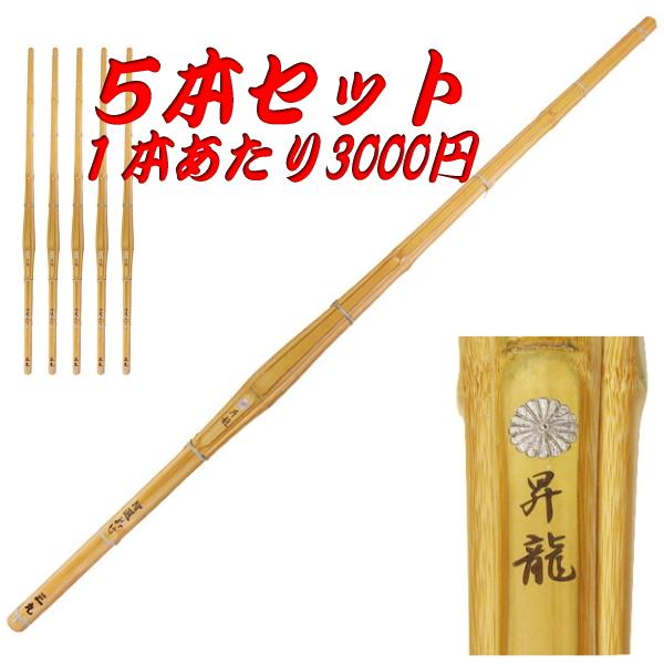 胴張実戦型真竹竹刀『昇龍』39男子×5本セット