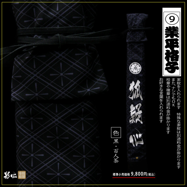 影心 竹刀袋3本入【9・業平格子】