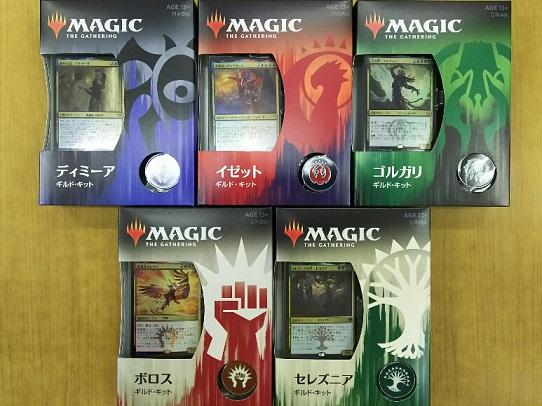[新品]マジック・ザ・ギャザリング日本語版ラヴニカのギルド ギルドキットデッキ5種類セット