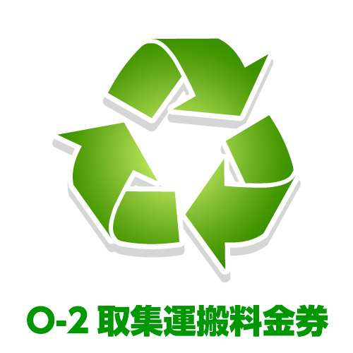 北海道以外の方 O-2 取集運搬料金券(本体同時購入時、処分するワインセラーのリサイクルをご希望のお客様用)【リサイクル】 P/B