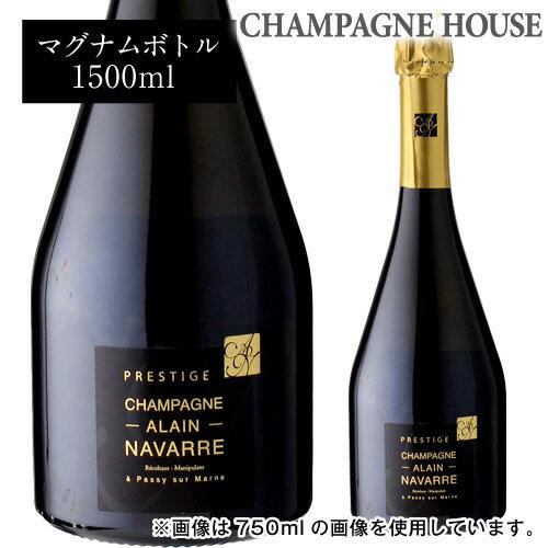 【送料無料】アラン ナヴァールブリュット プレステージュマグナム 1.5L(1500ml) [限定品][シャンパン][シャンパーニュ]