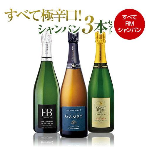 【送料無料】すべて極辛! エクストラブリュットRMシャンパン3本セット[シャンパン セット][シャンパーニュ]