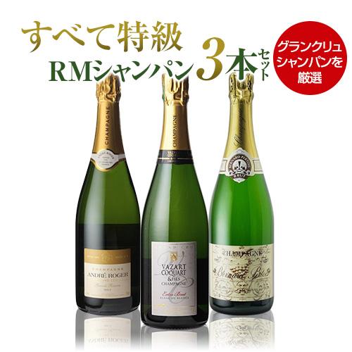 【送料無料】すべて特級! グランクリュRMシャンパン3本セット