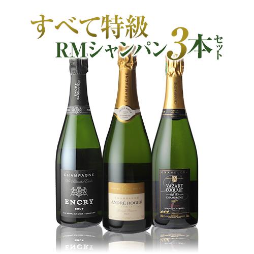 【送料無料】すべて特級! グランクリュRMシャンパン3本セット 【第3弾】[シャンパーニュ][シャンパン セット][アイ][メニル][シュイィ]