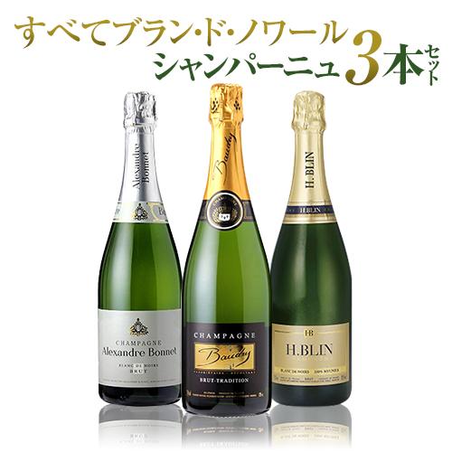 【送料無料】すべてブラン・ド・ノワール! 特選シャンパン3本セット 第2弾[プレゼント][記念日][祝い]