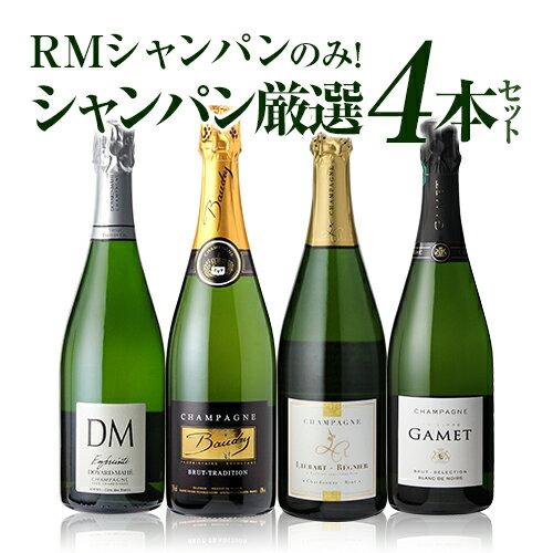 【送料無料】すべてRMシャンパン厳選4本セット【第3弾】[シャンパン セット]