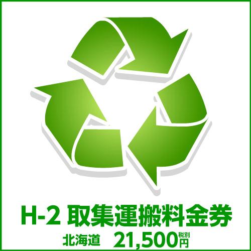 H-2取集運搬料金券(本体同時購入時、処分するワインセラーのリサイクルをご希望のお客様用)