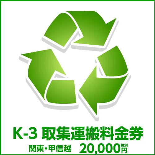 K-3取集運搬料金券(本体同時購入時、処分するワインセラーのリサイクルをご希望のお客様用)