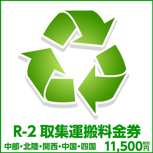 R-2取集運搬料金券(本体同時購入時、処分するワインセラーのリサイクルをご希望のお客様用)
