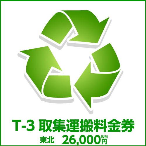 t-3取集運搬料金券(本体同時購入時、処分するワインセラーのリサイクルをご希望のお客様用)